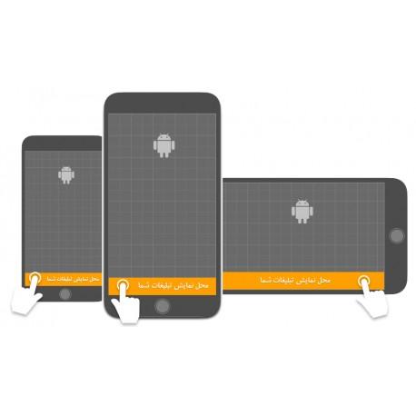 تبلیغ در اپلیکیشن موبایل