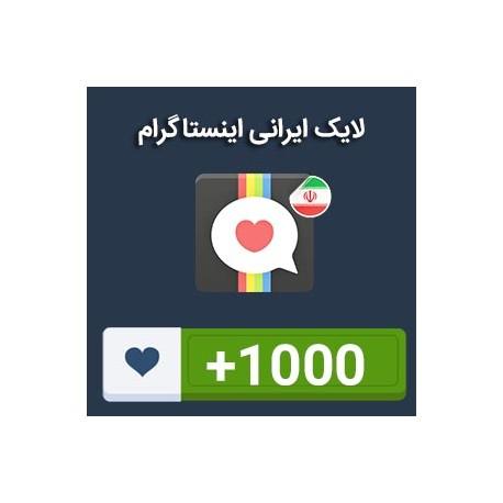 لایک ایرانی استانی اینستاگرام 1000 لایک