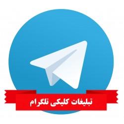 تبلیغات تلگرام کلیکی