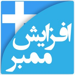 ممبر واقعی ایرانی تلگرام 1k