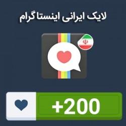 لایک ایرانی استانی اینستاگرام 200 لایک