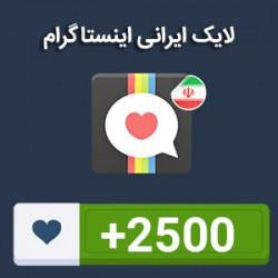 لایک ایرانی استانی اینستاگرام 2500 لایک