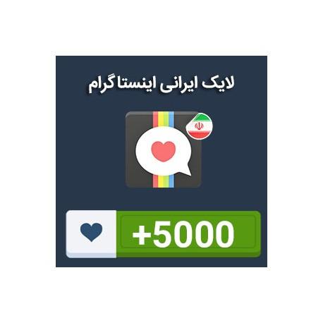 لایک ایرانی استانی اینستاگرام 5000 لایک