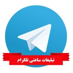 تبلیغات تلگرام ساعتی 1 بار در روز
