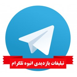 تبلیغات بازدید انبوه تلگرام