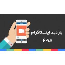 بازدید ایرانی ویدئو اینستاگرام