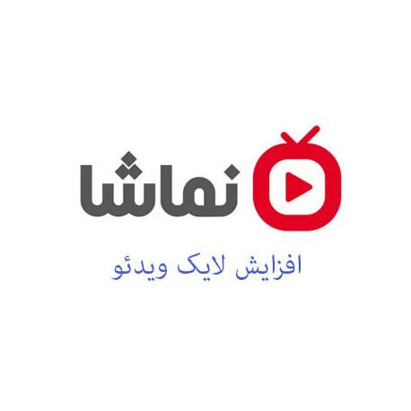 افزایش لایک ویدئو نماشا
