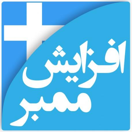 ممبر واقعی ایرانی تلگرام