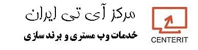 مرکز آی تی ایران